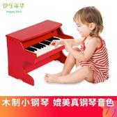 快樂年華兒童鋼琴木質小電子琴初學者1-3歲女孩男孩寶寶玩具迷你CY 後街五號