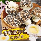 【阿家海鮮】仿真香菇(奶黃)流沙包(10顆/包) 港式點心 辦桌 喜宴 奶黃包 造型包子