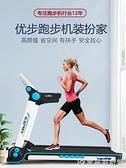 跑步機 優步家用款折疊跑步機家庭小型健身房專用走步機女宿舍超靜音室內 宜品居家