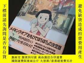 二手書博民逛書店罕見 設定 原版 歲月的童話Roman album 畫集資料設定