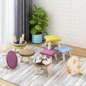 小凳子家用時尚創意小板凳實木矮凳客廳布藝換鞋凳圓凳小椅子成人 ATF 童趣
