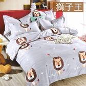 床包 / MIT台灣製造.天鵝絨加大床包枕套三件組.獅子王/ 伊柔寢飾