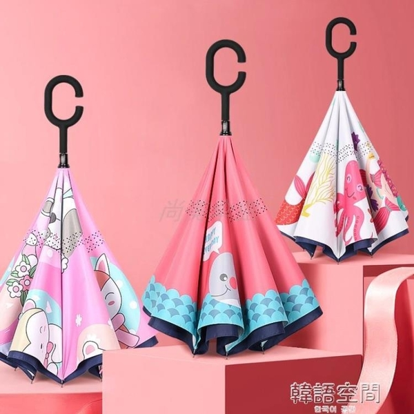 小學生反向傘雙層免持反開收卡通大童雨傘小孩上學車用雨具傘可愛 韓語空間