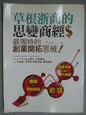【書寶二手書T5/財經企管_YKD】草根浙商的思變商經:最獨特的創業開拓思維_呂叔春