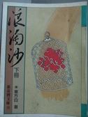 【書寶二手書T5/一般小說_MCN】浪淘沙(下冊)_東方白