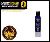 【小麥老師樂器館】迴光返照拭銀乳 清潔 保養劑 Music Nomad MN701 4盎司【T141】