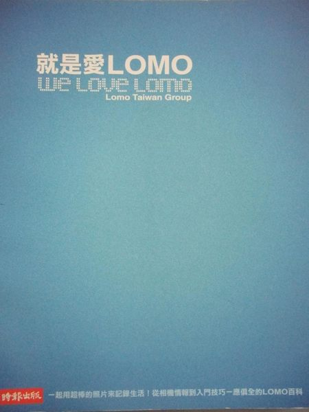 【書寶二手書T1/攝影_XBP】就是愛LOMO_LOMO TAIWAN GROUP