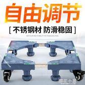 全自動冰箱滾筒洗衣機底座置物托架腳架墊高通用支架子移動萬向輪QM『櫻花小屋』