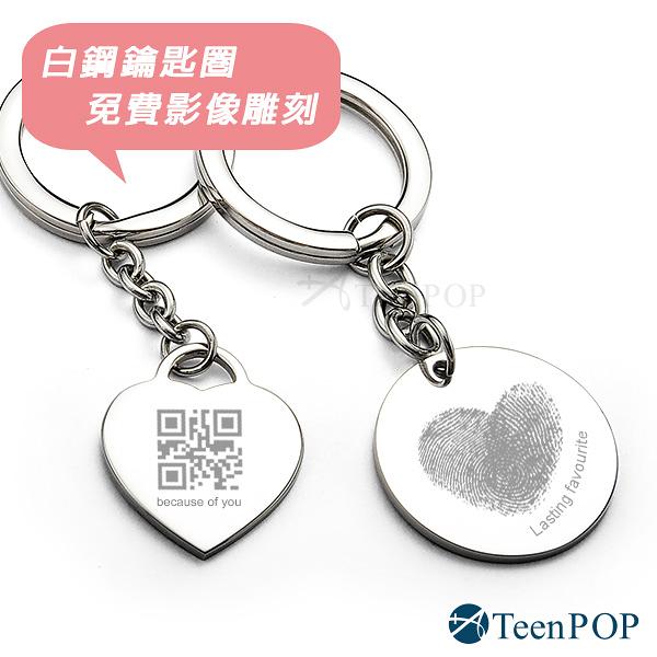 鑰匙圈 ATeenPOP 情人節禮物 送兩面刻字 珠寶白鋼 情侶 刻照片 吊牌愛心軍牌 *單個* 客製圖案