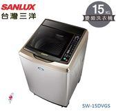 【佳麗寶】-(台灣三洋SANLUX)15公斤DD超音波變頻洗衣機 SW-15DVGS