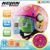 [中壢安信]義大利Nolan GREX G1.1 FANCY 海底世界 小孩專用 童帽 兒童 3/4罩 安全帽 魚 粉