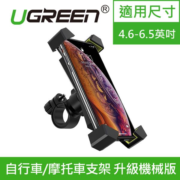 現貨Water3F綠聯  狂甩不掉 自行車/摩托車支架 支援4.6-6.5英寸手機 升級機械版