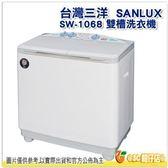 含運含基本安裝 台灣三洋 SANLUX SW-1068 雙槽洗衣機 10KG 媽媽樂 宿舍 保固三年 SW1068 公司貨