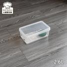 聯府名廚保鮮盒附瀝水盤2.6L整理盒密封盒LF05-大廚師百貨