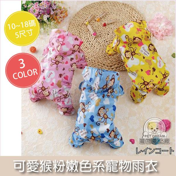 可愛猴款粉嫩色系寵物雨衣 防水 寵物衣服 貓衣服 狗衣服-寵物夢工廠