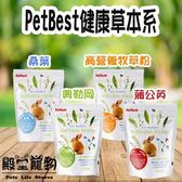 【殿堂寵物】PetBest健康草本系列機能性食品-蒲公英/奧勒岡/桑葉/高營養牧草粉