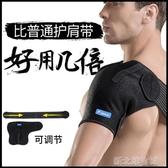 紓困振興 籃球運動護肩繃帶護具肩膀護臂關節裝備韌帶拉傷保暖防寒健身加厚 新北購物城