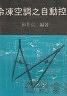 【二手書R2YB】b 66年8月叁版《冷凍空調之自動控制》彭作富 師友工業