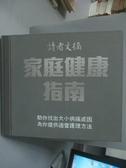 【書寶二手書T9/養生_XBG】家庭健康指南_讀者文摘1985年