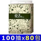 Livi優活 抽取式柔拭紙巾 100抽x80包/箱【限時下殺!】