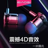 伊奧思入耳式耳機K歌手機電腦重低音炮有線控帶麥金屬魔音耳塞式 聖誕節免運