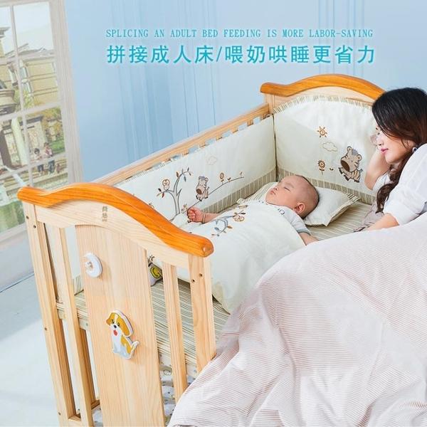 嬰兒床 實木拼接大床bb寶寶床新生兒多功能可折疊搖籃床兒童床  快速出貨