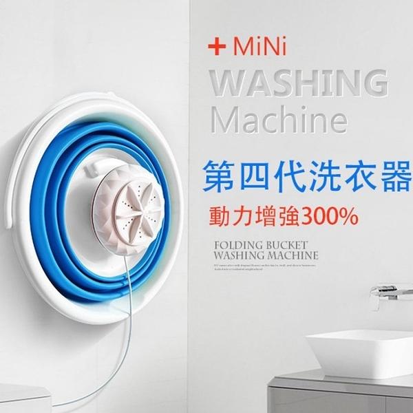 【Love Shop】S10 四代超聲波迷你洗衣機+折疊桶旅行洗衣器 抖音升級