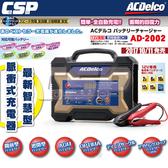 【ACDelco】日本銷售第一 AD2002 充電器 充電機 12V用 AC110V