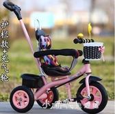 大號兒童三輪車腳踏車童車1--3-5歲兒童手推車自行車充氣輪小孩車YJT 小確幸生活館