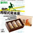 《數位時代》1年12期 贈 田記純雞肉酥禮盒(200g/3罐入)
