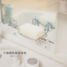 吸盤置物架 肥皂盤 【F0010】不鏽鋼吸盤肥皂架 MIT台灣製 收納專科