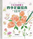 (二手書)水彩色鉛筆の四季花園寫真