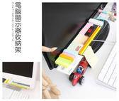 小物電腦顯示器收納架LS0035 【YKS 】