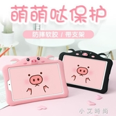 小米平板4電腦保護套8英寸外殼全包邊miPad 四代創意男女可愛萌豬 小艾時尚