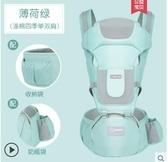 嬰兒背帶 嬰兒背帶腰凳前抱式多功能輕便寶寶兒童坐凳四季抱娃神器前後兩用 免運費