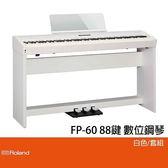 【非凡樂器】Roland FP-60/88鍵數位鋼琴/公司貨保固/白色/套組