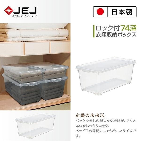 收納 床底收納 櫃內收納 收納盒【JEJ044】日本JEJ 單扣衣櫥收納整理箱/74深 完美主義