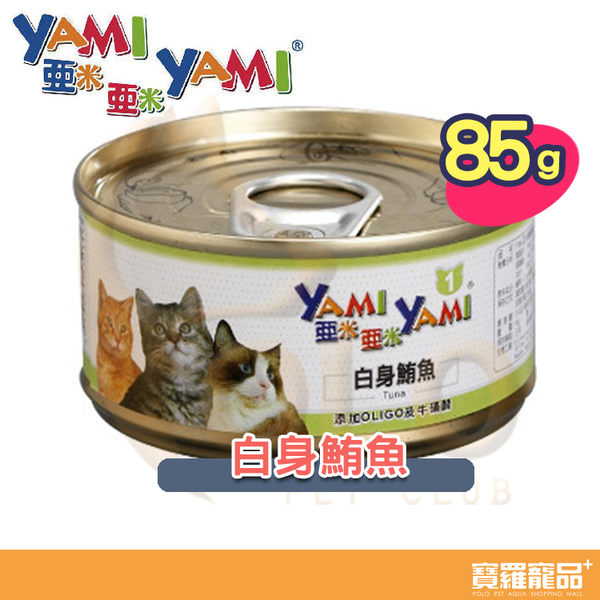 亞米亞米貓罐-白身鮪魚 85g【寶羅寵品】