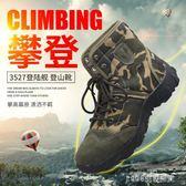 牛皮戰術靴子防滑男迷彩戶外鞋沙漠特訓鞋作戰靴保安鞋登山鞋 新品促銷