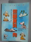 【書寶二手書T2/寵物_ONR】照顧寶貝狗-愛犬家庭醫療保健手冊_陳安邦, 林淑慎