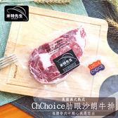 【米特先生】美國濕式天然酵素熟成Choice肋眼沙朗牛排(200公克/片/包)