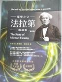 【書寶二手書T1/傳記_JGK】電學之父:法拉第的故事(修訂版)_張文亮