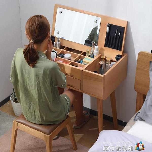 實木梳妝台臥室現代簡約翻蓋化妝台小戶型網紅ins風迷你化妝桌子 魔方數碼WD