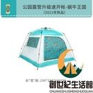 帳篷戶外野營加厚露營裝備全自動速開雙人4人防曬【創世紀生活館】