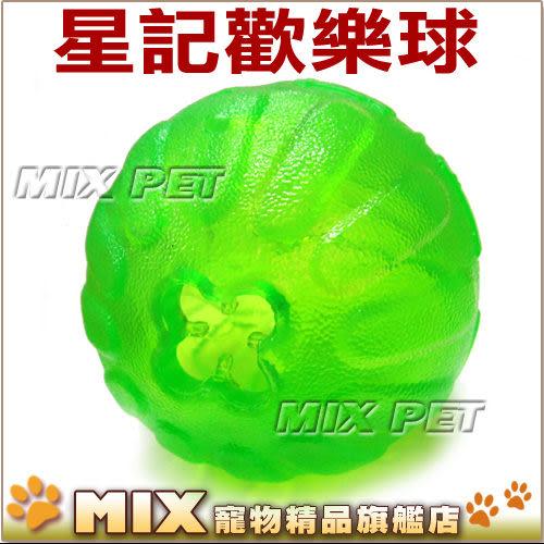 ◆MIX米克斯◆美國STARMARK星記玩具. 星記歡樂球【L號】抗憂鬱益智玩具,可放置零食.顏色隨機