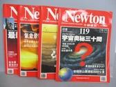 【書寶二手書T1/雜誌期刊_QER】牛頓_119~122期間_共4本合售_宇宙奧秘三十問