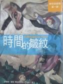 【書寶二手書T5/翻譯小說_NFR】時間的皺紋_黃聿君, 麥德琳蘭歌