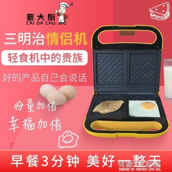 早餐機 三明治早餐機熱壓吐司機三名治輕食機神器卡通三明治機烤三文治機 618購物節