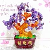 紫水晶招財樹 開運 智慧 招財 紫水晶樹(小)-艾發現