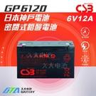 【久大電池】 神戶電池 CSB電池 GP6120 6V12Ah 品質壽命超越 NP12-6 PE6V12 WP12-6